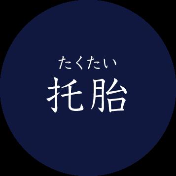托胎(たくたい)