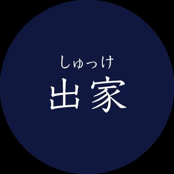 出家(しゅっけ)
