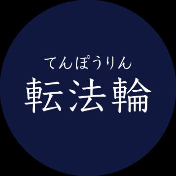転法輪(てんぽうりん)