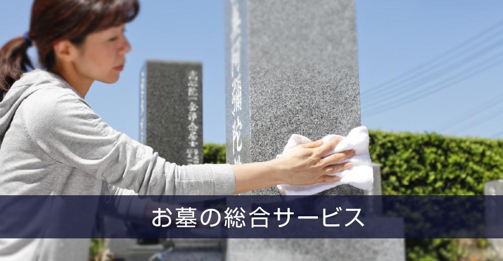 お墓の総合サービス